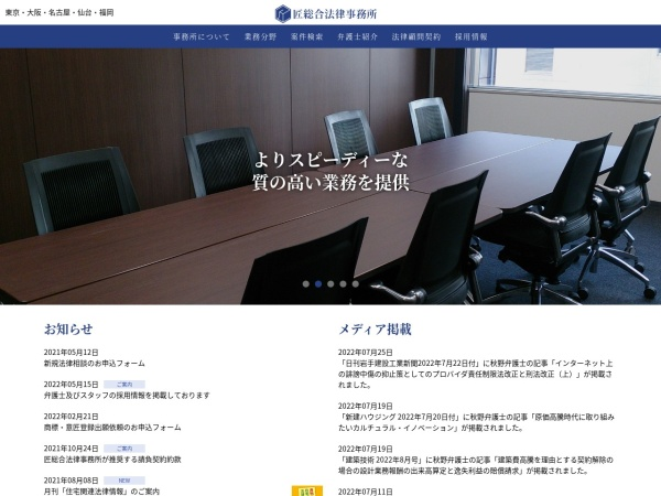 Screenshot of takumilaw.com