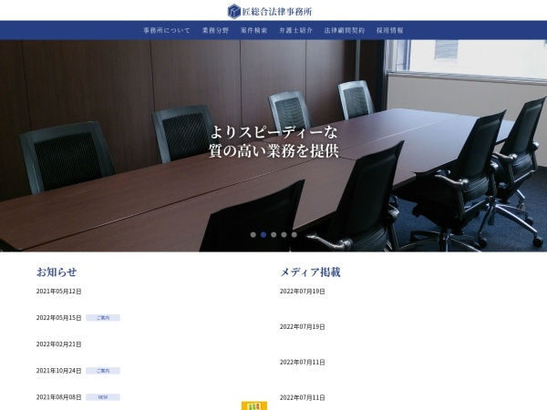 Screenshot of takumilaw.com