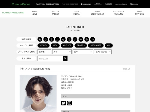 http://talent.platinumproduction.jp/nakamuraanne/