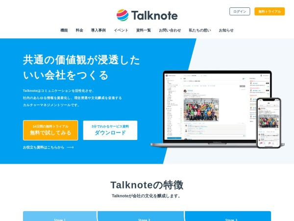 Screenshot of talknote.com