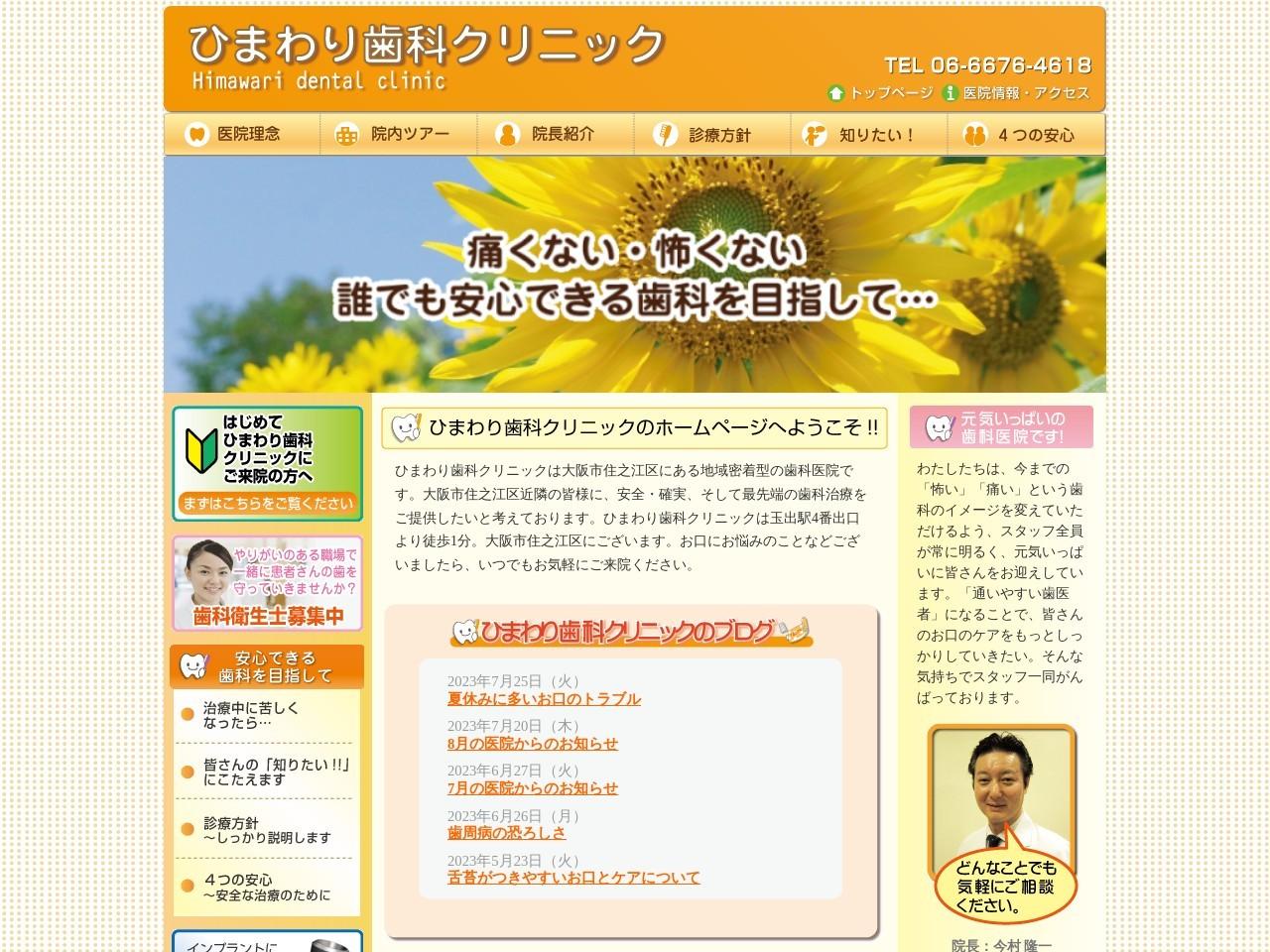 ひまわり歯科クリニック (大阪府大阪市住之江区)