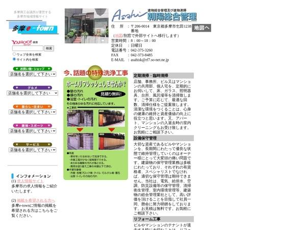 Screenshot of tamaichiba.tamacci.or.jp