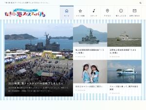 http://tamanokankou.com/event/minato_festival/