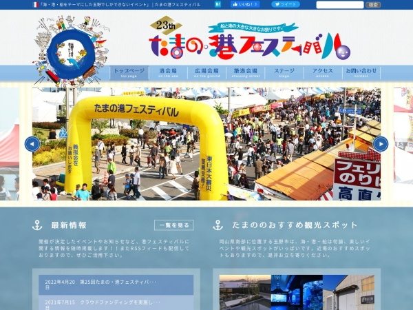 Screenshot of tamanokankou.com