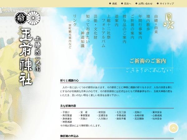 Screenshot of tamasaki.org