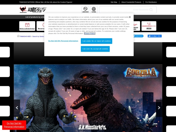 http://tamashii.jp/special/shma/index.html