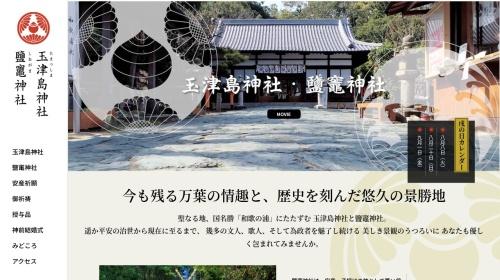 http://tamatsushimajinja.jp/