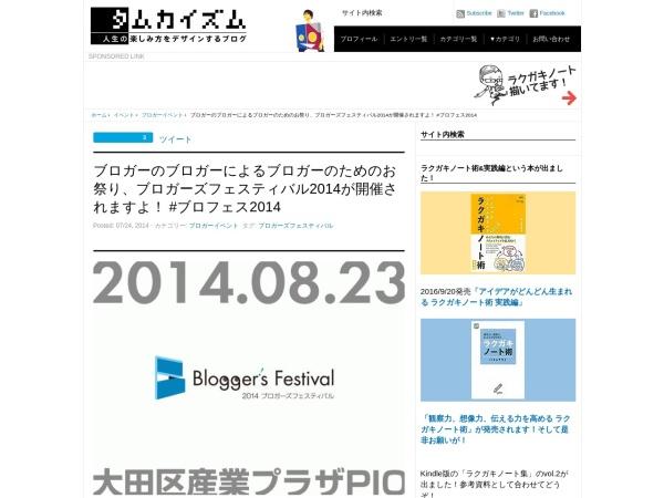 http://tamkaism.com/2014/07/blogfes2014/