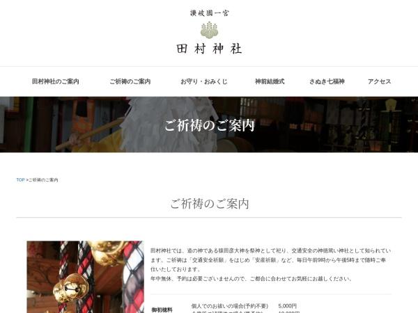 http://tamurajinja.com/pray/