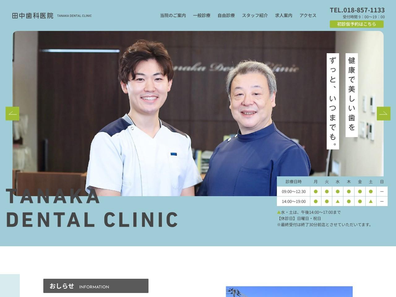 田中歯科医院 (秋田県秋田市)