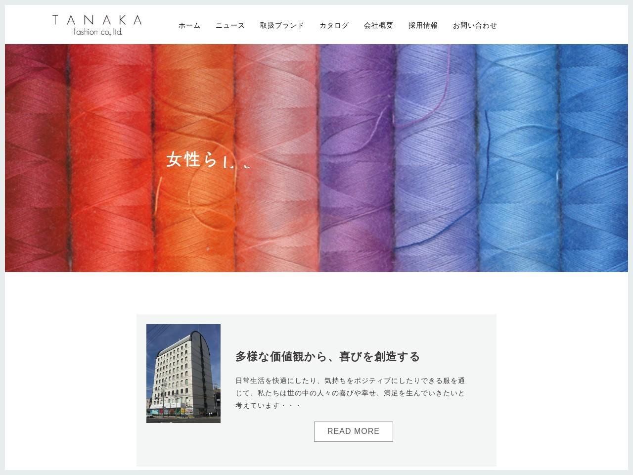株式会社田中繊維