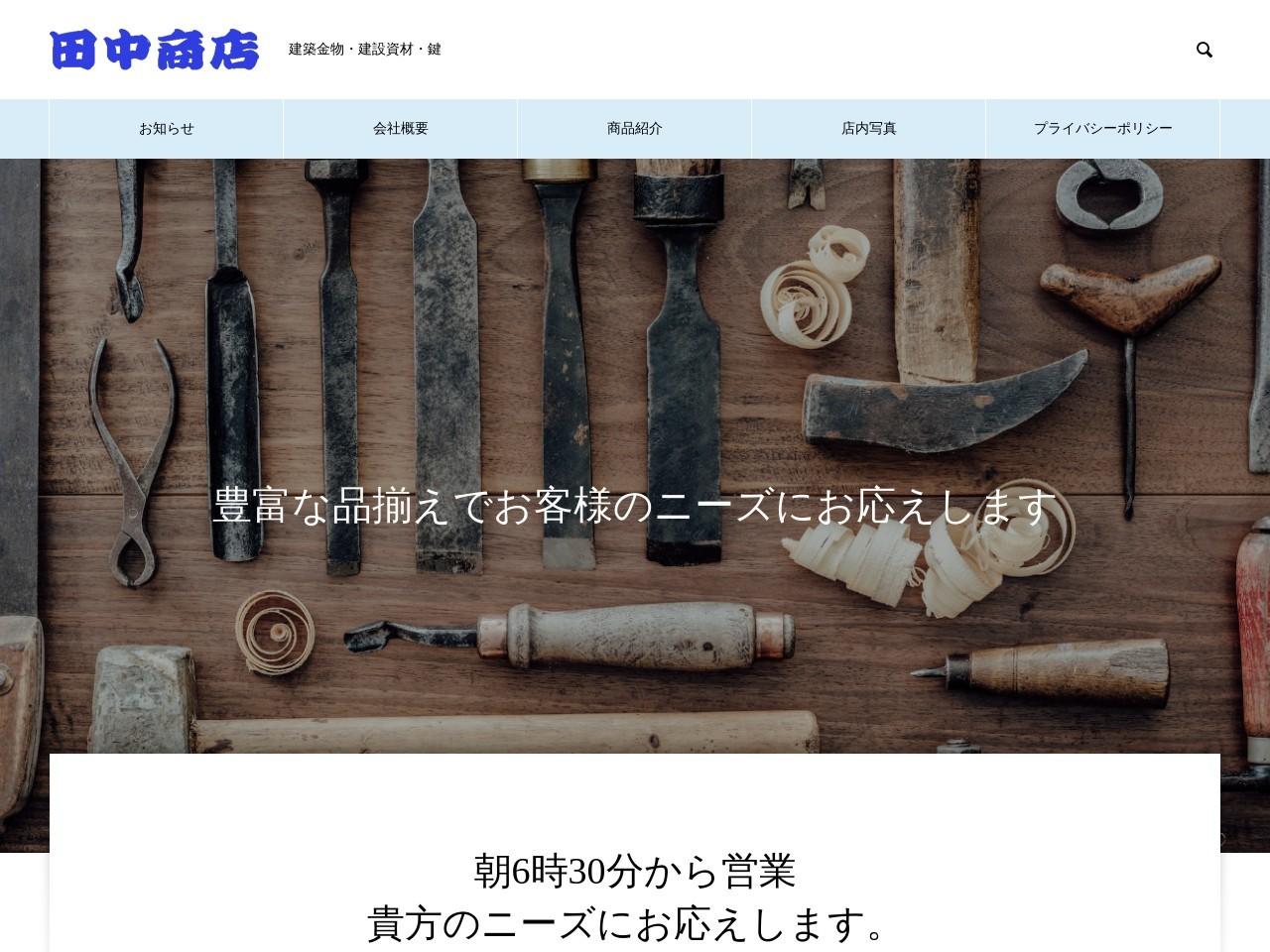 合資会社田中商店