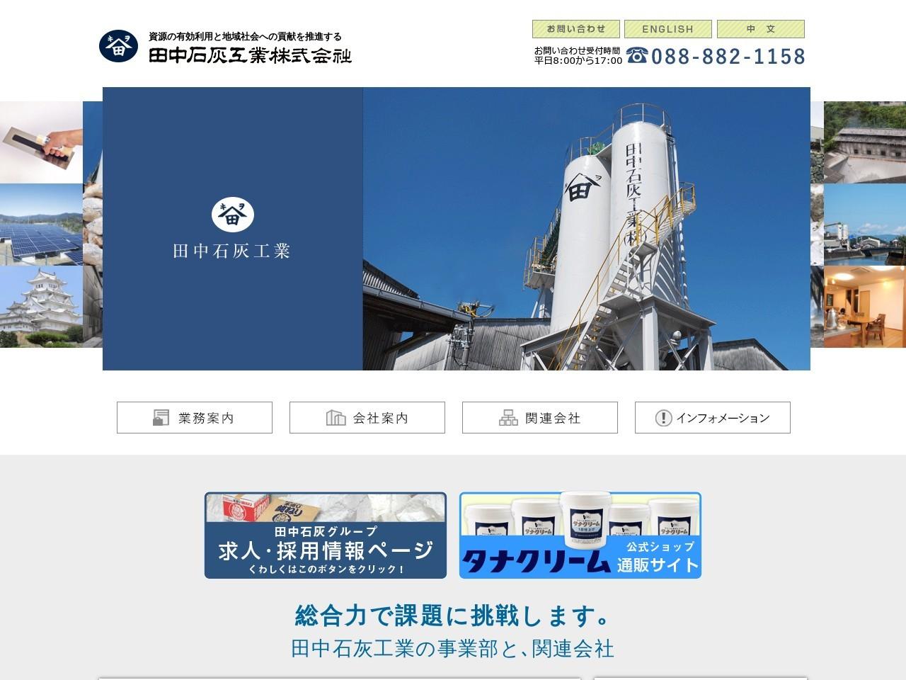 田中石灰工業株式会社本社