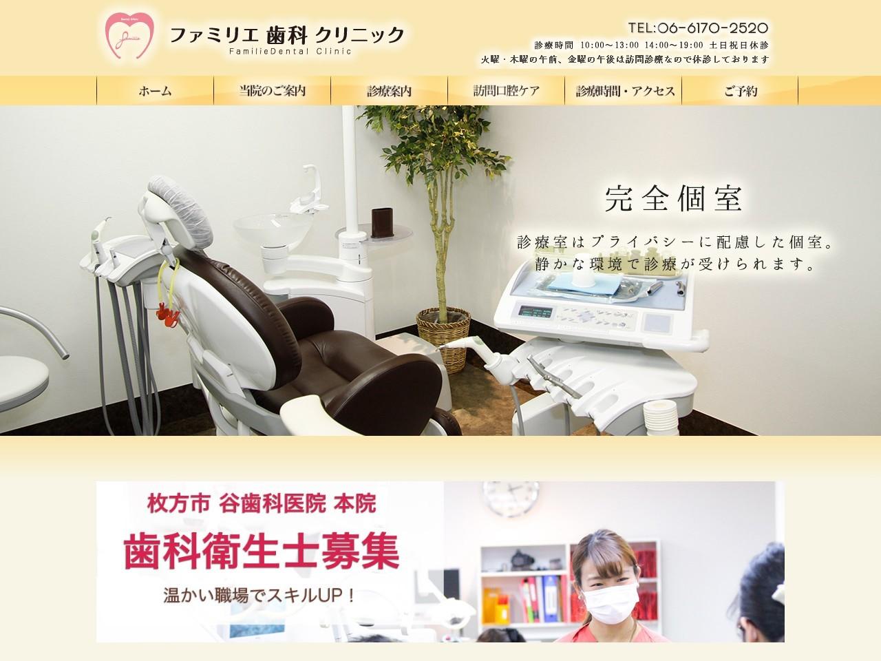 医療法人慧香会  谷歯科医院 (大阪府大阪市中央区)