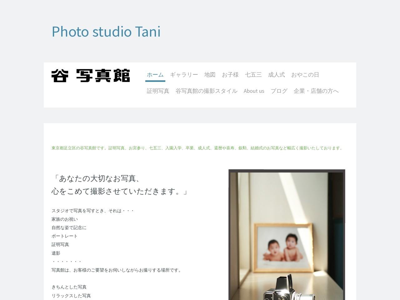 株式会社谷写真館