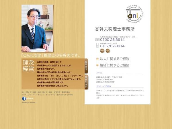 Screenshot of tani.hokkaido.jp