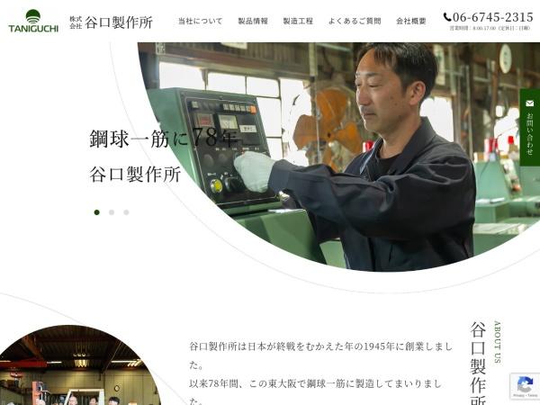 http://taniguchi-pball.co.jp/