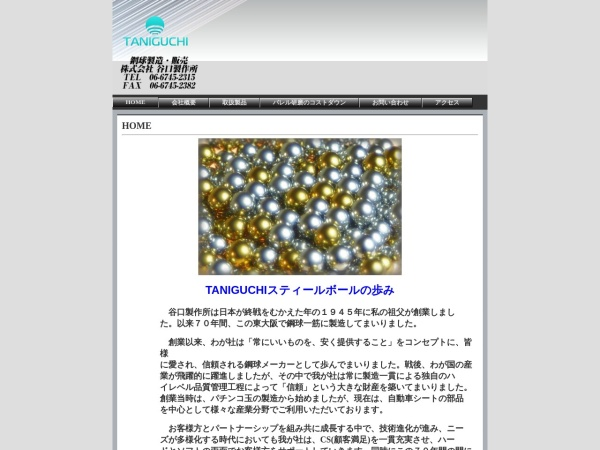 Screenshot of taniguchi-pball.co.jp