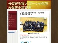 丹原町剣道スポーツ少年団