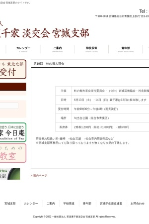 Screenshot of tankoukai-miyagi.com