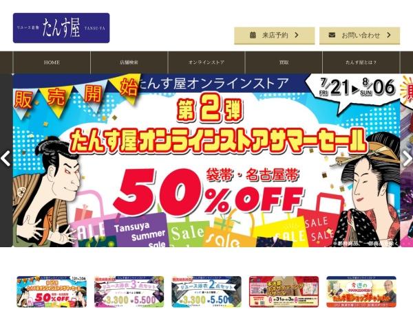 Screenshot of tansuya.jp