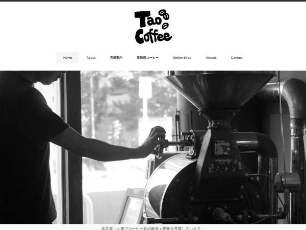 http://tao-coffee.jp