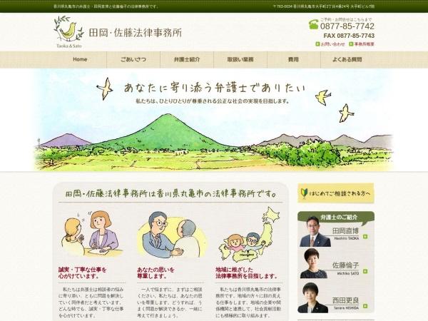 http://taokalaw.jp/
