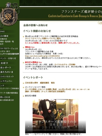 Screenshot of taste-fromage-japon.com