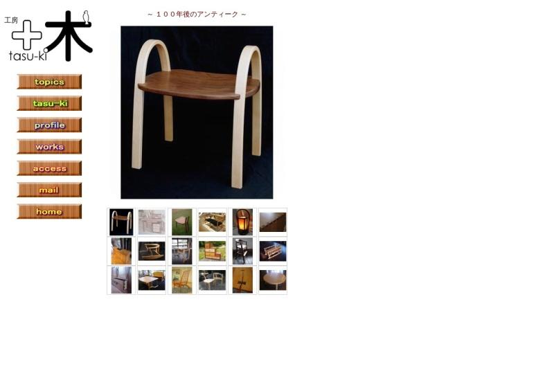 Screenshot of tasu-ki.com