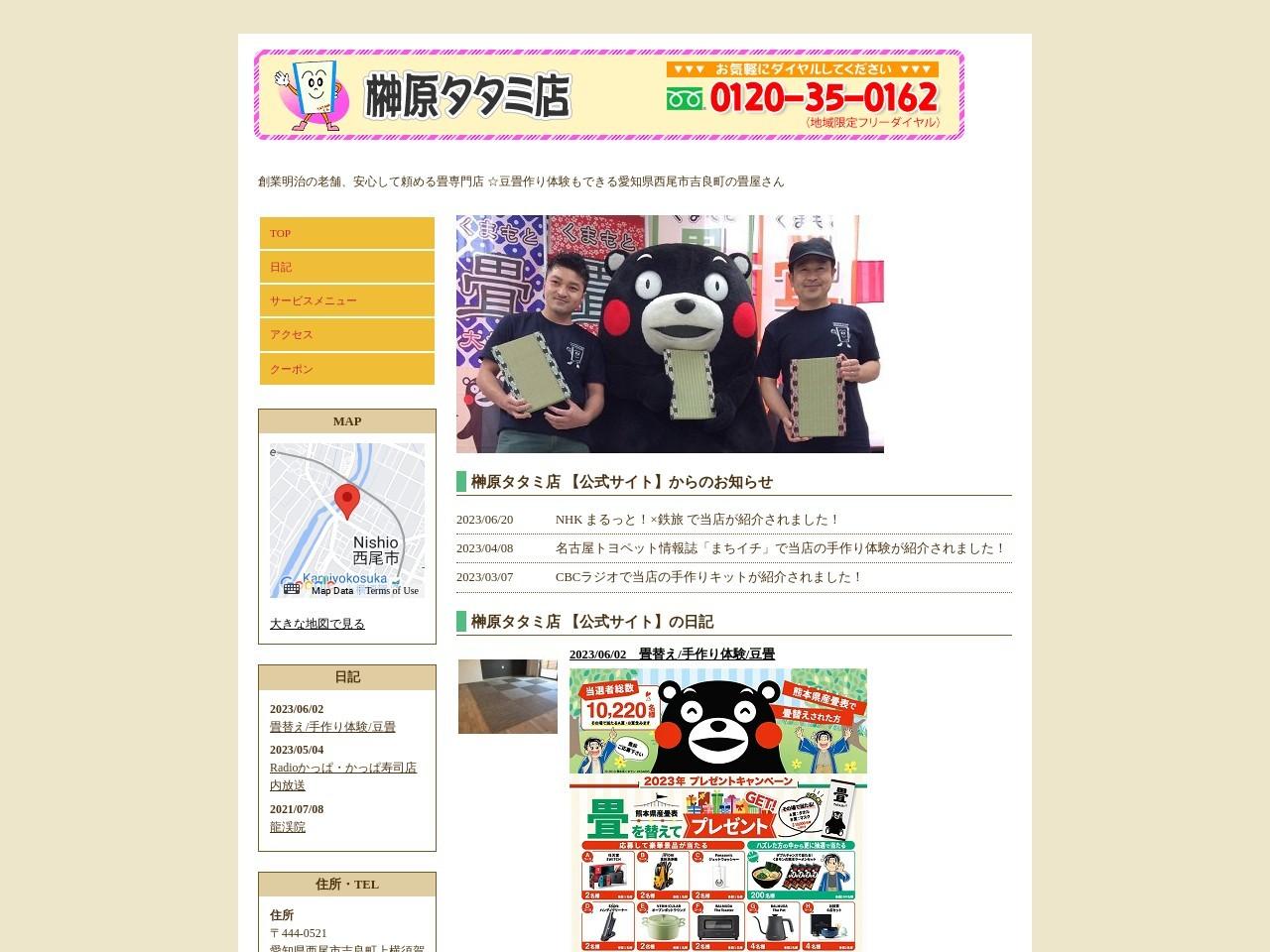 榊原タタミ店 【公式サイト】 | Top - お店のミカタ