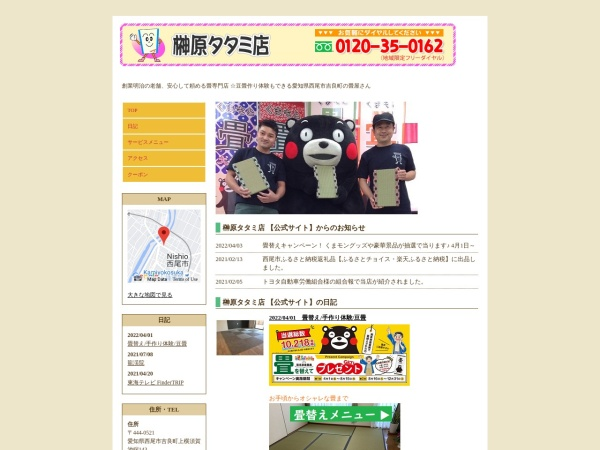 Screenshot of tatamikun.biz