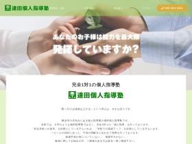 http://tatsuta-juku.jp/