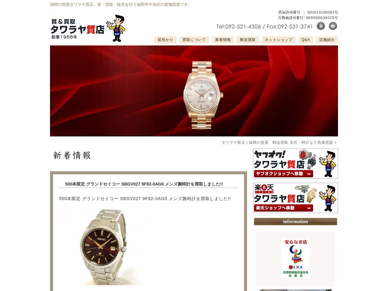 タワラヤ質店 | 福岡の質屋 郵送買取 宝石・時計など高価買取 | ページが見つかりませんでした