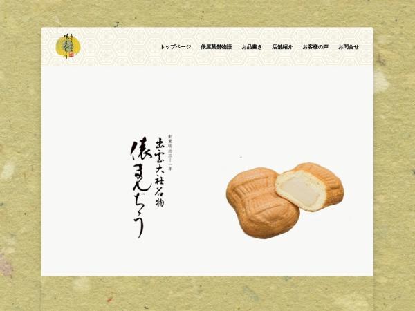 Screenshot of tawarayakaho.com