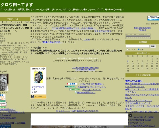 http://tawnyowl.seesaa.net/article/386032921.html