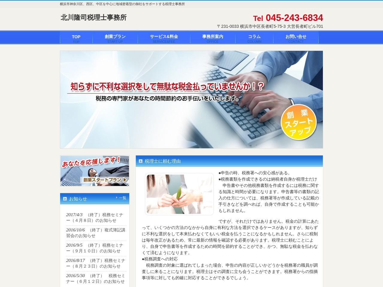北川隆司税理士事務所