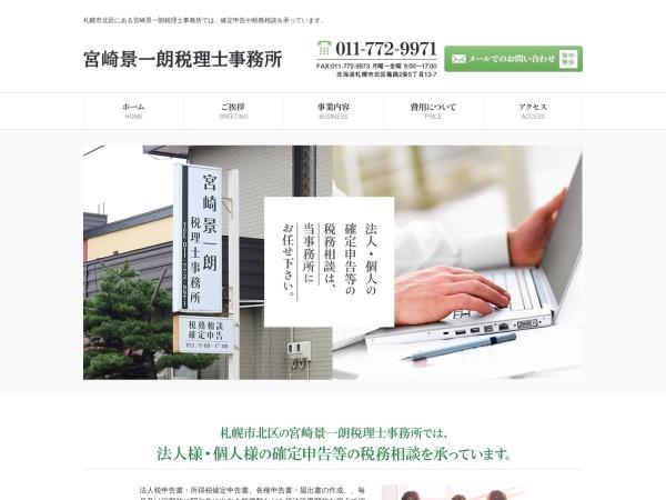 Screenshot of tax-miyazaki.com