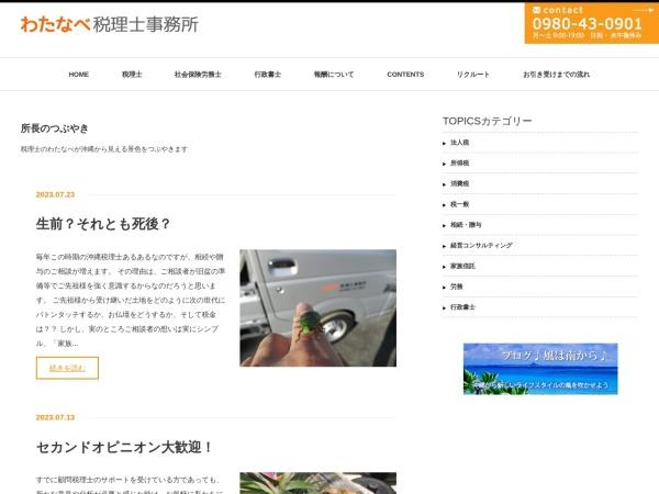 http://tax-okinawa.com