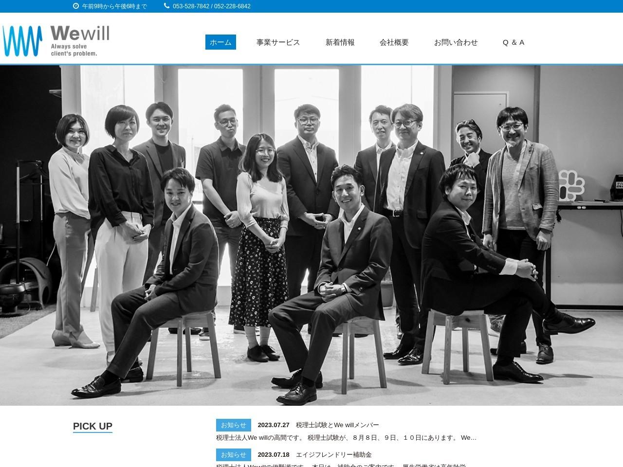 Wewill(税理士法人)