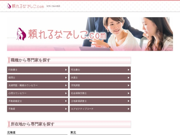 Screenshot of tayoreru-nadesiko.com