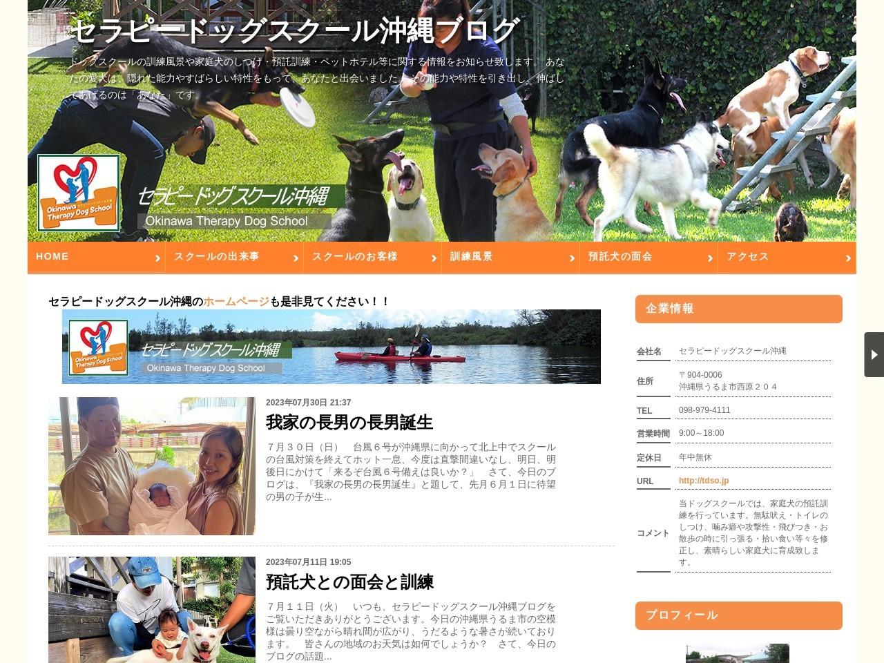 セラピードッグスクール沖縄
