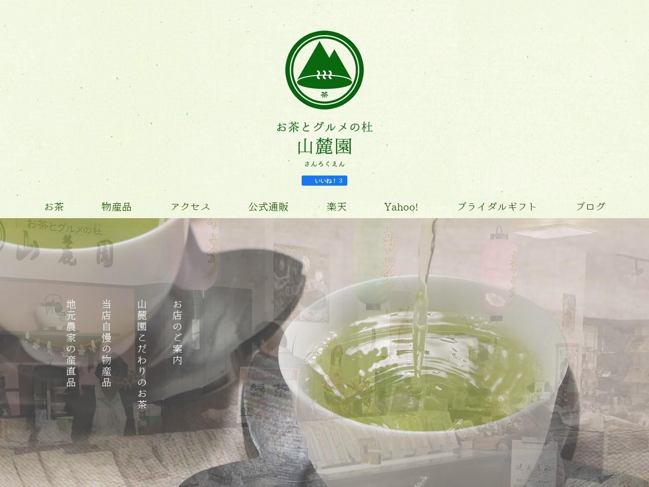 熊本のお茶専門店及び通販 お茶とグルメの杜 山麓園 物産館