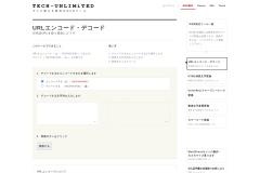 http://tech-unlimited.com/urlencode.html