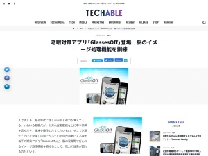 http://techable.jp/archives/10748
