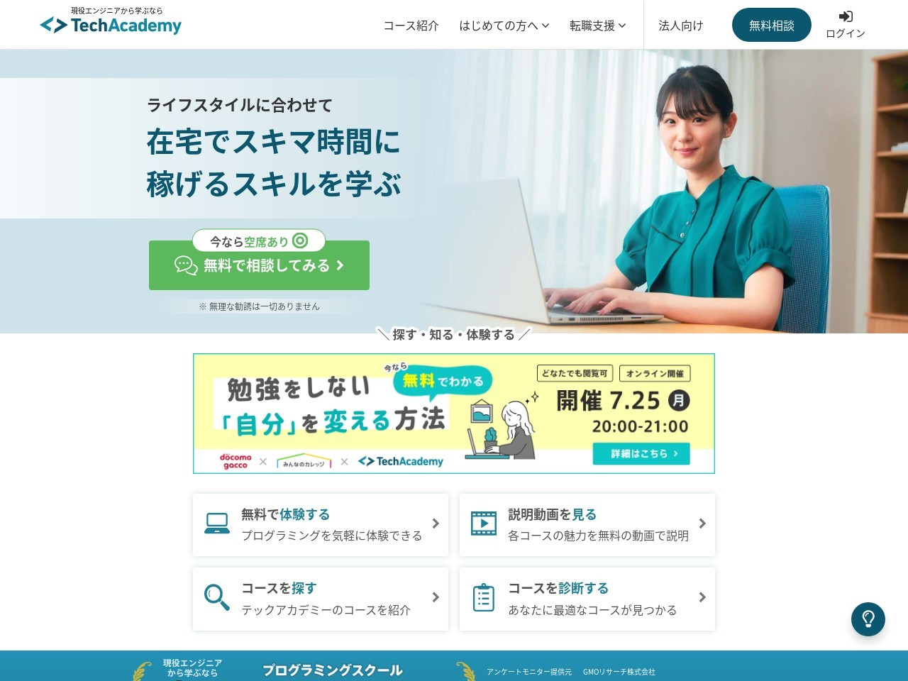http://techacademy.jp/magazine/1384