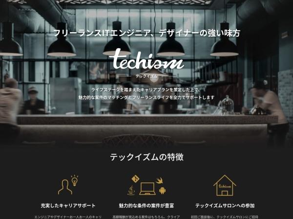 techism(テックイズム)