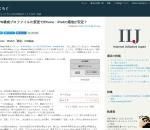 Screenshot of techlog.iij.ad.jp
