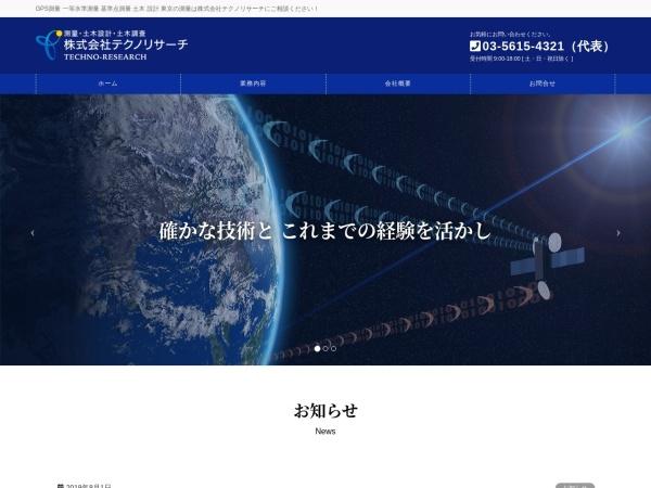 Screenshot of techno-research.co.jp
