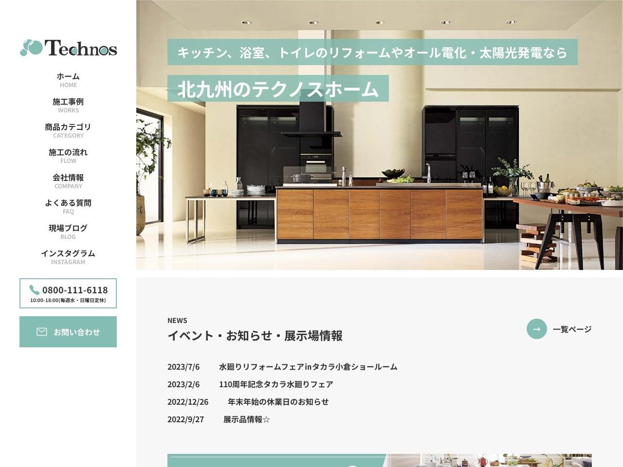株式会社テクノス住宅機器八幡ショールーム