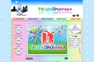 Screenshot of telekompaschka.de